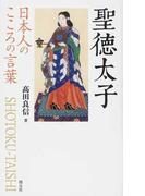 聖徳太子 (日本人のこころの言葉)