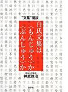 """白氏文集は〈もんじゅう〉か〈ぶんしゅう〉か """"文集""""閑談"""