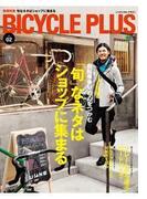 BICYCLE PLUS Vol.02