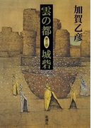 雲の都―第三部 城砦―