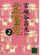 孟嘗君(2)(講談社文庫)