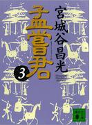 孟嘗君(3)(講談社文庫)