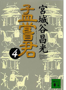 孟嘗君(4)(講談社文庫)