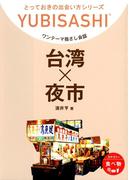 ワンテーマ指さし会話 台湾×夜市(ワンテーマ指さし会話 とっておきの出会い方)