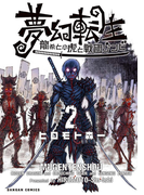 夢幻転生~龍希と小虎と戦国ゾンビ~(2)(ダンガン・コミックス)