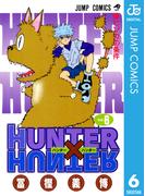 HUNTER×HUNTER モノクロ版 6(ジャンプコミックスDIGITAL)