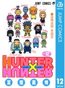 HUNTER×HUNTER モノクロ版 12(ジャンプコミックスDIGITAL)