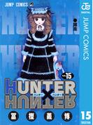 HUNTER×HUNTER モノクロ版 15(ジャンプコミックスDIGITAL)