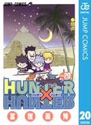 HUNTER×HUNTER モノクロ版 20(ジャンプコミックスDIGITAL)