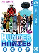 HUNTER×HUNTER モノクロ版 30(ジャンプコミックスDIGITAL)