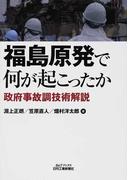 福島原発で何が起こったか 政府事故調技術解説 (B&Tブックス)