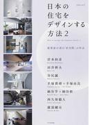 日本の住宅をデザインする方法 2 建築家が語る「住空間」の作法 (エクスナレッジムック)