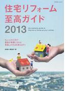 住宅リフォーム至高ガイド 2013 (エクスナレッジムック)