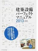 建築設備パーフェクトマニュアル 2013