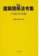 井上建築関係法令集 平成25年度版