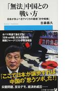 「無法」中国との戦い方 日本が学ぶべきアメリカの最新「対中戦略」 (小学館101新書)(小学館101新書)