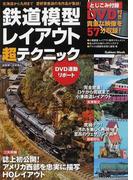 鉄道模型レイアウト超テクニック 北海道から九州まで愛好家垂涎の名作品が集結! (Gakken Mook)