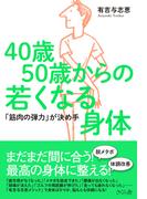 40歳50歳からの若くなる身体 「筋肉の弾力」が決め手