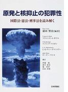 原発と核抑止の犯罪性 国際法・憲法・刑事法を読み解く