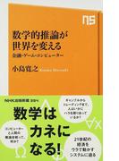 数学的推論が世界を変える 金融・ゲーム・コンピューター (NHK出版新書)(生活人新書)