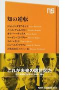 知の逆転 (NHK出版新書)(生活人新書)