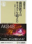 前田敦子はキリストを超えた 〈宗教〉としてのAKB48 (ちくま新書)(ちくま新書)