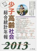 少子高齢社会総合統計年報 2013