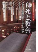 自死と教会 いのちの危機にどう応えるのか 第46回神学セミナー (関西学院大学神学部ブックレット)