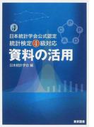 資料の活用 日本統計学会公式認定統計検定4級対応