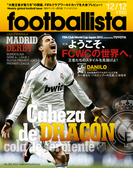 海外サッカー週刊誌footballista No.285