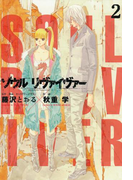 ソウルリヴァイヴァー2 (ヒーローズコミックス)(ヒーローズコミックス)
