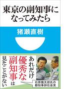 東京の副知事になってみたら(小学館101新書)(小学館101新書)