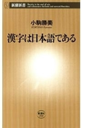 漢字は日本語である(新潮新書)(新潮新書)
