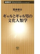 ギャルとギャル男の文化人類学(新潮新書)(新潮新書)