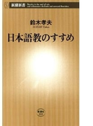日本語教のすすめ(新潮新書)(新潮新書)