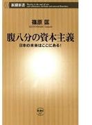 腹八分の資本主義―日本の未来はここにある!―(新潮新書)(新潮新書)