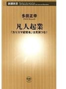 凡人起業―「カリスマ経営者」は見習うな!―(新潮新書)(新潮新書)
