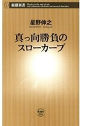 真っ向勝負のスローカーブ(新潮新書)(新潮新書)