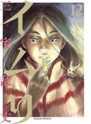 イムリ 12(ビームコミックス)