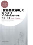 「世界金融危機」のカラクリ(PHPビジネス新書)