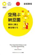 空飛ぶ納豆菌(PHPサイエンス・ワールド新書)