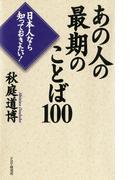 日本人なら知っておきたい! あの人の最期のことば100