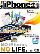 月刊iPhone生活Vol.8 通勤時間を利用して、自分磨きを始めよう!(マイカ文庫)