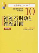 福祉行財政と福祉計画 社会福祉行財政 福祉計画 第2版 (社会福祉士シリーズ)