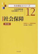 社会保障 社会保障制度 社会保障サービス 第3版 (社会福祉士シリーズ)