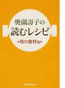 奥薗壽子の読むレシピ 旬の食材篇