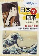 教科書に出てくる日本の画家 1 近世の画家