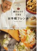 鍋ひとつでできるお手軽フレンチ 三つ星シェフダニエル・マルタンの料理法
