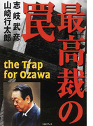 最高裁の罠 the Trap for Ozawa