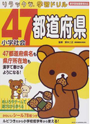 小学社会47都道府県 (リラックマ学習ドリル)